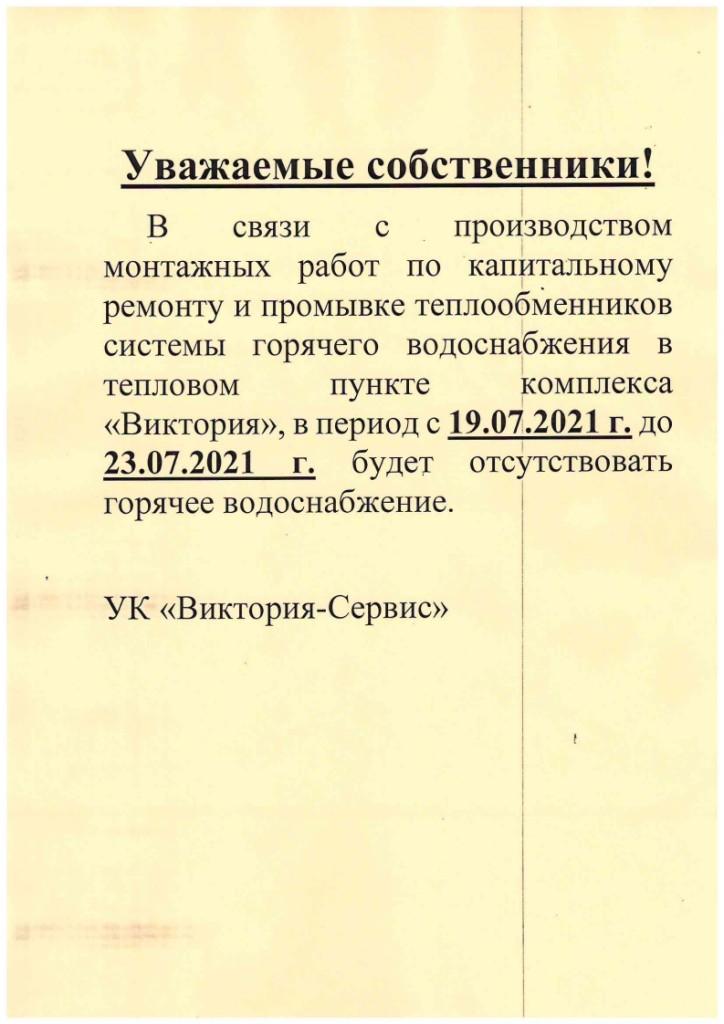 doc04401920210716194048jpg_Page1